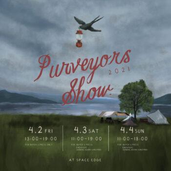 ▲出展情報▲【Purveyors Show 2021 Apr】