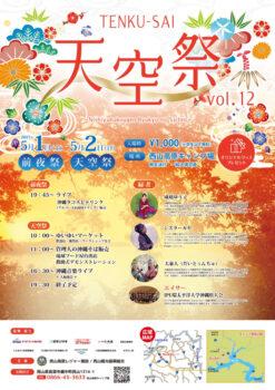 ▲出展情報▲【天空祭 Vol.12】【SUGAWA 4WD CAMP FES Vol.3】