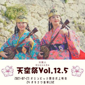 ▲出展情報▲【天空祭 Vol.12.5】2021/07/23~07/24